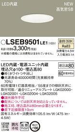 LSEB9501LE1 パナソニック 住宅照明 LEDダウンライト[LSシリーズ](拡散タイプ・マイルド配光、4.5W、埋込穴φ100、温白色)