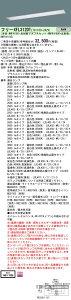 【9/13 17:00〜ポイント最大6倍】XFL312DTLT9+LDL40SN1925K パナソニック 埋込型LEDベースライト[2500lmタイプ](調光型、23W)