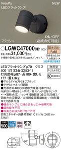【5/16 1:59までエントリーでポイント最大10倍】LGWC47000CE1 パナソニック FreePa・フラッシュ 屋外用LEDスポットライト ON/OFF型 拡散 電球色