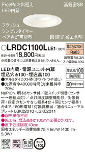 【3/5限定ポイント最大10倍(+SPU)】LRDC1100LLE1 パナソニック 人感センサー付 軒下用LEDダウンライト φ100 電球色