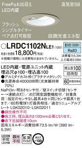 【3/5限定ポイント最大10倍(+SPU)】LRDC1102NLE1 パナソニック 人感センサー付 軒下用LEDダウンライト φ100 昼白色