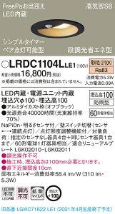 【3/5限定ポイント最大10倍(+SPU)】LRDC1104LLE1 パナソニック 人感センサー付 軒下用LEDダウンライト φ100 電球色