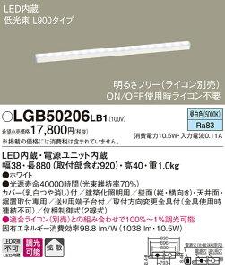 【5/16 1:59までエントリーでポイント最大10倍】LGB50206LB1 パナソニック LED建築化照明[低光束・L900タイプ](調光型、10.5W、拡散タイプ、昼白色)