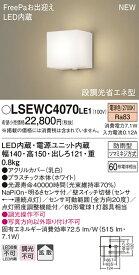LSEWC4070LE1 パナソニック 人感センサー付LEDポーチライト LSシリーズ 電球色