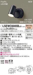 【5/16 1:59までエントリーでポイント最大10倍】LSEWC6005BLE1 パナソニック 人感センサー付屋外用LEDスポットライト LSシリーズ 電球色