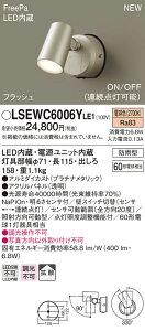 【5/16 1:59までエントリーでポイント最大10倍】LSEWC6006YLE1 パナソニック 人感センサー付屋外用LEDスポットライト LSシリーズ 電球色
