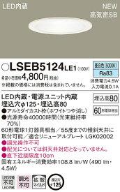 LSEB5124LE1 パナソニック 住宅照明 高気密SB形 ベースダウンライト[LED一体型](LSシリーズ、φ125、4.5W、拡散・マイルド配光、昼白色)