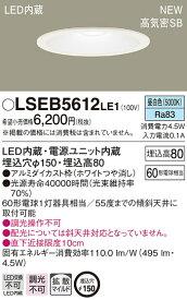 【ポイント最大7倍4/1限定エントリー必須】LSEB5612LE1 パナソニック 住宅照明 高気密SB形 ベースダウンライト[LED一体型](LSシリーズ、φ150、4.5W、拡散・マイルド配光、昼白色)