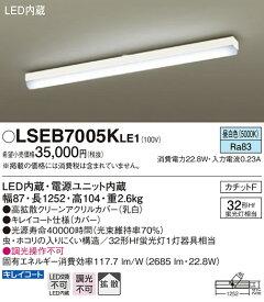 【6/25〜ポイント最大8倍(エントリー必須)+SPU】LSEB7005KLE1 パナソニック 住宅照明 LEDキッチンベースライト[LSシリーズ](22.8W、拡散タイプ、昼白色)