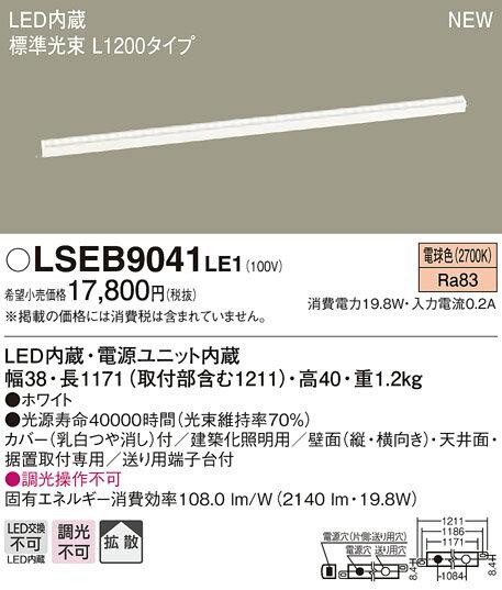 LSEB9041LE1 パナソニック 住宅照明 LED建築化照明(LSシリーズ、L1200タイプ、19.8W、拡散タイプ、電球色)