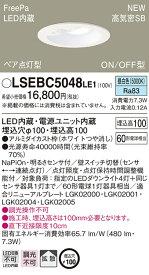 LSEBC5048LE1 パナソニック 住宅照明 FreePa・ペア点灯型 高気密SB形LEDダウンライト[ON/OFF型](LSシリーズ、φ100、7.3W、拡散タイプ、昼白色)