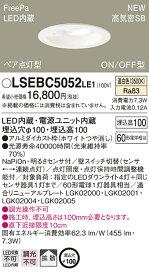 LSEBC5052LE1 パナソニック 住宅照明 FreePa・ペア点灯型 高気密SB形LEDダウンライト[ON/OFF型](LSシリーズ、φ100、7.3W、拡散タイプ、温白色)