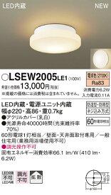 LSEW2005LE1 パナソニック 住宅照明 LED浴室灯(LSシリーズ、6.2W、電球色)