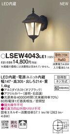 LSEW4043LE1 パナソニック 住宅照明 LEDポーチライト[LSシリーズ](防雨型、4.6W、拡散タイプ、電球色)