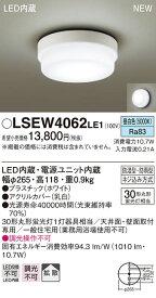 LSEW4062LE1 パナソニック 住宅照明 洗面室向けLEDシーリングライト[LSシリーズ](防湿型・防雨型、10.7W、拡散タイプ、昼白色)