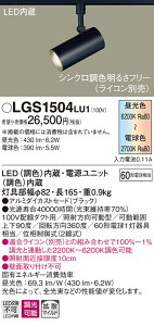 【5/16 1:59までエントリーでポイント最大10倍】LGS1504LU1 パナソニック 配線ダクト用LEDスポットライト 調光・調色 拡散