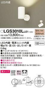 【5/16 1:59までエントリーでポイント最大10倍】LGS3010LLE1 パナソニック LEDスポットライト 拡散 美ルック 電球色