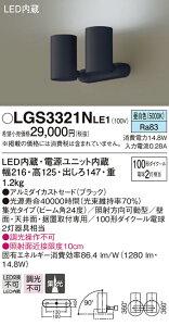 【5/16 1:59までエントリーでポイント最大10倍】LGS3321NLE1 パナソニック LEDスポットライト 集光 昼白色