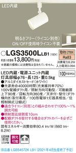 【5/16 1:59までエントリーでポイント最大10倍】LGS3500LLB1 パナソニック 配線ダクト用LEDスポットライト 調光 拡散 電球色