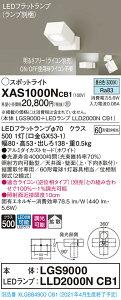 【5/16 1:59までエントリーでポイント最大10倍】XAS1000NCB1 パナソニック LEDスポットライト 調光 拡散 昼白色