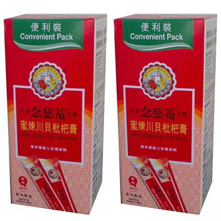 香港 京都念慈菴 蜜煉川貝枇杷膏 スティックタイプ 15g×10包 2箱 / 液体シロップ のど 咳