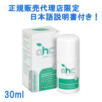 AHCセンシティブ30ml(脇、からだの汗、ワキガに)お肌が敏感な方向け用(一番人気!)日本語説明書付!(正規販売店特典)/ 対策 臭い メンズ 男性 女性 デオドラント 制汗剤