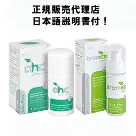 <送料無料>デオドラント 制汗剤 AHCセンシティブ30mlとブロメックス50mlのお得セット / 汗の抑えにプラスして体臭への対策もしたい方 日本語説明書付!(正規販売店特典)/ 対策 臭い メンズ 男性 女性