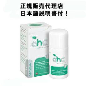 デオドラント 制汗剤 AHCセンシティブ30ml(脇、からだの汗、ワキガに)お肌が敏感な方向け用(一番人気!)日本語説明書付!(正規販売店特典)/ 対策 臭い メンズ 男性 女性