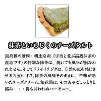 抹茶といちじくのチーズタルトの説明