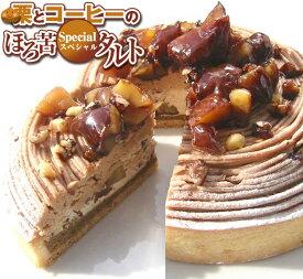 栗とコーヒーのほろ苦タルト16cmモンブラン マロン タルト ケーキ スイーツ バースデーケーキ 誕生日ケーキ お取り寄せ ギフト プレゼント 大人
