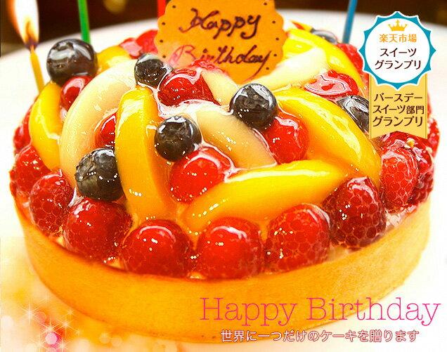 スイーツGP【グランプリ受賞】特製バースデーケーキ 20cm フルーツタルト誕生日ケーキ 父の日 お取り寄せ 通販 スイーツ ギフト プレゼントプレート・キャンドル10本無料