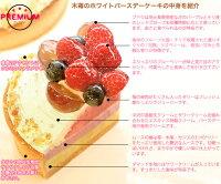 木苺のホワイトバースデーケーキの中身