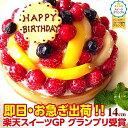 【送料無料】特製フルーツのバースデーケーキ 14cm フルーツタルト お取り寄せスイーツ ケーキ フルーツケーキ チーズ…