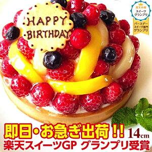 あす楽【送料無料】父の日 御中元 スイーツ フルーツタルト フルーツケーキ 14cm お取り寄せスイーツ 誕生日ケーキ ケーキ バースデーケーキ チーズケーキ 記念日 結婚記念日 お祝い ギフト