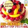あす楽【送料無料】特製フルーツのバースデーケーキ 14cm スイー...