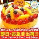 スイーツGP グランプリ受賞【即日出荷可】特製バースデーケーキ 16cm フルーツタルト フルーツケーキ誕生日ケーキ タ…