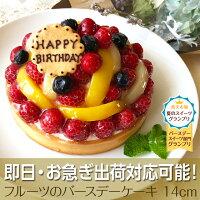 フルーツのバースデーケーキ