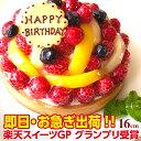 スイーツGP グランプリ受賞【即日出荷可】特製 バースデーケーキ 16cm フルーツタルト...