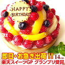 特製フルーツのバースデーケーキ 14cm フルーツタルト お取り寄せスイーツ ケーキ フルーツケーキ チーズケーキ 誕生…