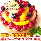 チーズケーキ バースデーケーキ 誕生日ケーキ 14cm 誕生日プレゼント フルーツタルト レアチーズケーキ 敬老の日 ギフト ケーキ ベリー スイーツ 大人 子供 プレゼント インスタ映え 花束