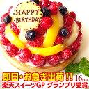 スイーツGP グランプリ受賞 即日出荷可特製フルーツのバースデーケーキ 16cm 誕生日ケーキ 誕生日プレゼント フルーツタルト フルーツ…