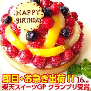 スイーツGP グランプリ受賞特製フルーツの バースデーケーキ 16cm誕生日ケーキ 誕生日プレゼント お中元 フルーツタルト フルーツケーキ チーズケーキ ギフト ケーキ お取り寄せスイーツ お
