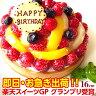 あす楽【送料無料】特製フルーツの バースデーケーキ 16cm バレ...