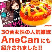 AneCanにも紹介されました