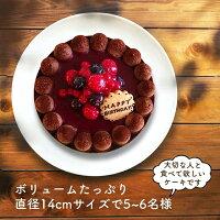 チョコレートケーキは3サイズ