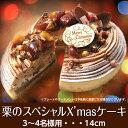 クリスマスケーキ 2018 予約 Xmas栗のスペシャルクリスマスケーキ14cmモンブラン 栗 コーヒー タルト 栗の渋皮煮たっ…