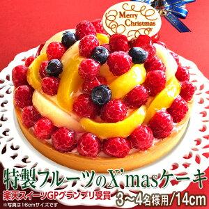 クリスマスケーキ 2019 予約 Xmasフルーツタルト14cm フルーツケーキチーズケーキ タルト 誕生日 バースデー ギフト プレゼント スイーツ お取り寄せ 大人 子供 かわいい