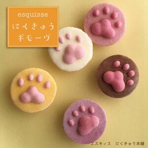 父の日 お菓子 オリジナルシール付き ねこさんのにくきゅうギモーヴセット 5個入りお取り寄せスイーツ 猫 ネコ 肉球 人気 プレゼント ギモーヴ 生マシュマロ ギフト プチギフト 義理 スイー