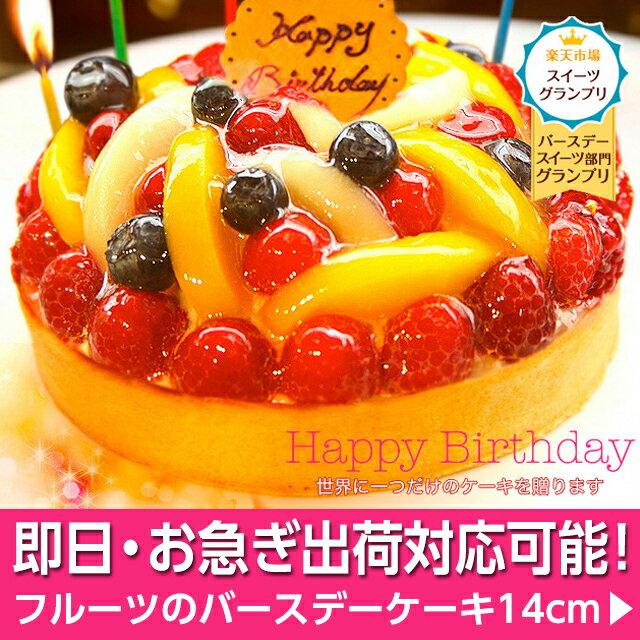 スイーツGP グランプリ受賞【即日出荷可】特製フルーツのバースデーケーキ 14cm 誕生日ケーキ お取り寄せ 通販プレート・キャンドル5本無料