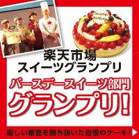 楽天市場スイーツグランプリバースデースイーツ部門グランプリ受賞